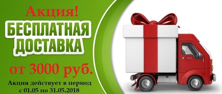 Бесплатная доставка в TomCat.ru