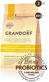 Grandorf - Сухой корм для стерилизованных кошек (4 вида мяса с рисом) Adult Sterilized 4 Meat & Brown Rice - фото 5110