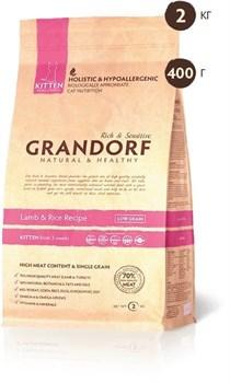 Grandorf - Сухой корм для котят (ягнёнок с рисом) Kitten Lamb & Rice Recipe - фото 5117
