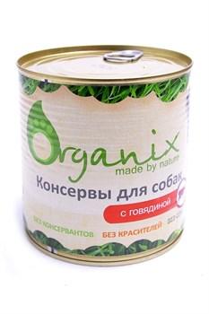 Organix - Консервы для собак (с говядиной) - фото 8225