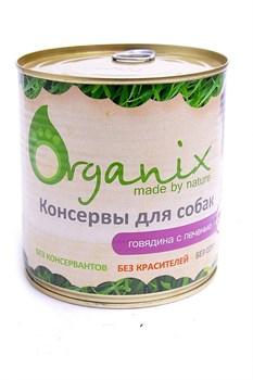 Organix - Консервы для собак (c говядиной и печенью) - фото 8228
