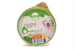 Organix - Мясное суфле для щенков (с птицей) - фото 8231