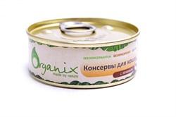 Organix - Консервы для кошек (с ягнёнком) - фото 8248