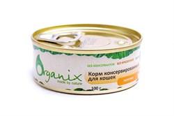 Organix - Консервы для кошек (телятина) - фото 8258