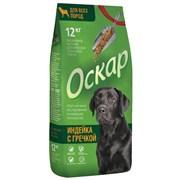 Оскар - Сухой корм для взрослых собак всех пород (Индейка с гречкой)