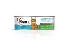 1St Choice - Консервы для кошек (тунец с сибасом и ананасом)