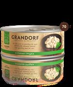 Grandorf - Консервы для кошек (куриная грудка)