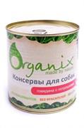 Organix - Консервы для собак (с говядиной и потрошками)