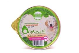 Organix - Мясное суфле для щенков (с говядиной)