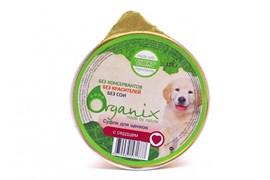Organix - Мясное суфле для щенков (с сердцем)