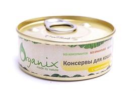 Organix - Консервы для кошек (с цыплёнком)