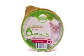 Organix - Мясное суфле для котят (с сердцем)
