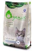 Organix - Гипоаллергенный сухой корм для кошек (с ягнёнком) Adult Cat Lamb