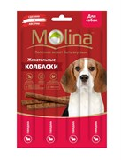Molina - Жевательные колбаски для собак (с говядиной)