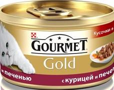 Purina Gourmet - Влажный корм для кошек (Кусочки курицы и печени в подливке) Gold