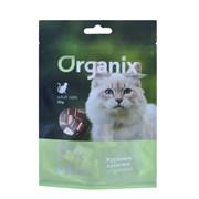 """Organix - Лакомство для кошек """"Куриные кусочки с треской"""" 100% мясо Chicken chunks with cod"""