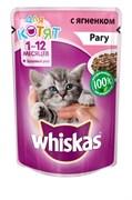 Whiskas - Паучи для котят (Рагу с ягненком)