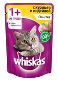 Whiskas - Паучи для кошек (Паштет из курицы с индейкой)