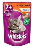 Whiskas - Паучи для кошек старше 7 лет (Паштет из телятины)