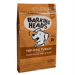 """Barking Heads - Сухой корм беззерновой для собак """"Бесподобная индейка"""" (с индейкой и бататом) Top-Dog Turkey - фото 10068"""