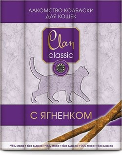 Clan Classic - Лакомство для кошек мясные колбаски (ягненок) 5шт х 5г - фото 16431