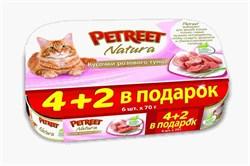 Petreet - Консервы для кошек (кусочки розового тунца) Natura Multipack 4+2 в подарок - фото 5099