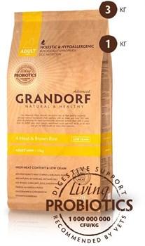 Grandorf - Сухой корм для мини-пород (4 вида мяса с рисом) Adult Mini 4 Meat & Brown Rice - фото 5108