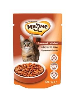 Мнямс - Паучи для взрослых кошек в соусе, идеальный баланс (говядина) - фото 6387