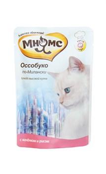 "Мнямс - Паучи для кошек ""Оссобуко по-милански"" (ягнёнок с рисом) - фото 6413"