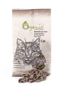 "Organix - Лакомства для кошек ""Подушечки для вывода шерсти"" Antihairball - фото 7953"