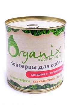 Organix - Консервы для собак (с говядиной и потрошками) - фото 8226