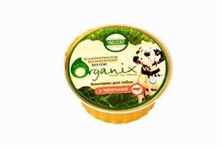 Organix - Консервы для собак (с телятиной) - фото 8227