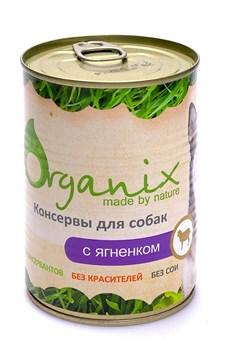 Organix - Консервы для собак (с ягнёнком) - фото 8237