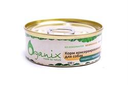 Organix - Консервы для собак (говядина с перепёлкой) - фото 8240