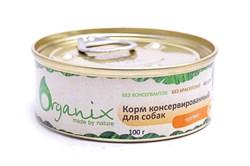 Organix - Консервы для собак (телятина) - фото 8243