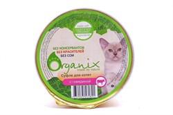 Organix - Мясное суфле для котят (с говядиной) - фото 8249