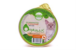 Organix - Мясное суфле для котят (с птицей) - фото 8250