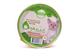 Organix - Мясное суфле для котят (с ягнёнком) - фото 8252