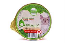 Organix - Суфле для котят (мясное ассорти) - фото 8253