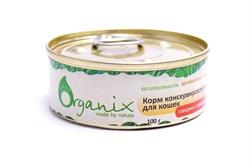 Organix - Консервы для кошек (говядина с сердцем) - фото 8256
