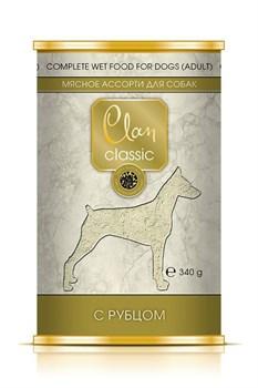 Clan Classic - Консервы для собак (мясное ассорти с рубцом) - фото 8282