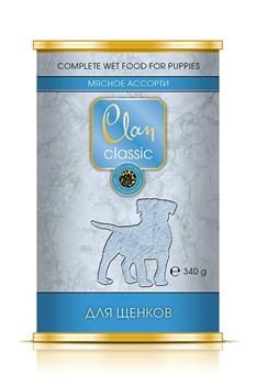Clan Classic - Консервы для щенков (мясное ассорти) - фото 8285
