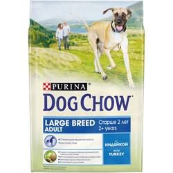 Purina Dog Chow - Сухой корм для взрослых собак крупных пород старше 2 лет (с индейкой) - фото 8957