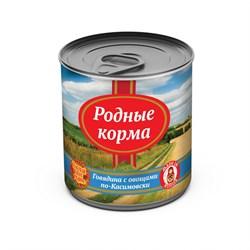 """Родные Корма - Консервы для собак """"Говядина с овощами по-Касимовски"""" - фото 9222"""