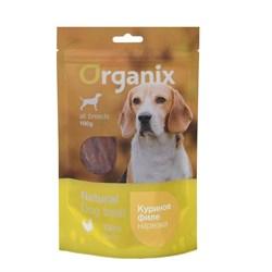 "Organix - Лакомство для собак ""Нарезка из куриного филе"" (100% мясо) Chicken fillet/ shredding - фото 9297"
