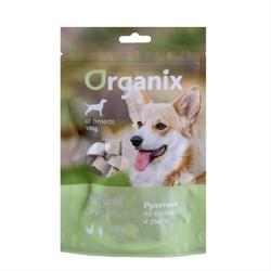 """Organix - Лакомство для собак """"Рулетики из курицы и рыбы"""" (100% мясо) Chicken fillet/ cod chips - фото 9301"""