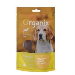 "Organix - Лакомство для собак ""Утиное филе"" (100% мясо) Duck fillet/ whole - фото 9303"
