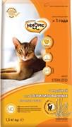 Мнямс - Сухой корм для стерилизованных кошек (индейка) Sterilized