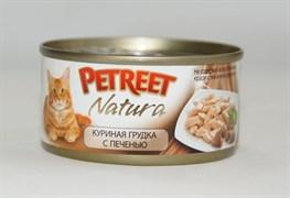 Petreet - Консервы для кошек (куриная грудка с печенью)