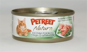 Petreet - Консервы для кошек (кусочки розового тунца со шпинатом)